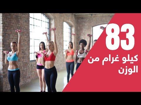امرأة تخسر 83 كيلو من وزنها في وقت قياسي  - 09:54-2019 / 3 / 14