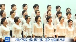 12월 3주_계양구립여성합창단 정기 공연 영상 썸네일