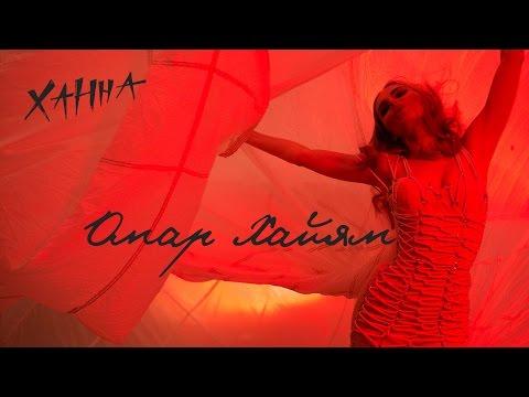 Ханна - Омар Хайям (Original Mix)