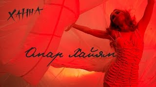 Ханна - Омар Хайям (Премьера клипа, 2016)