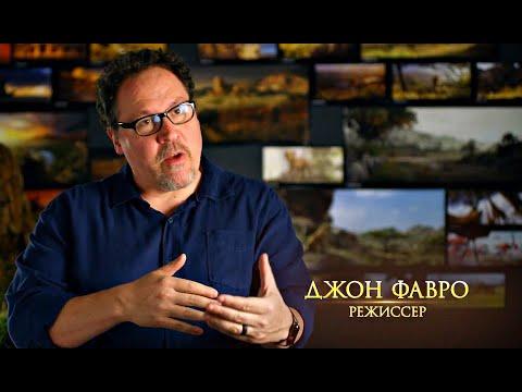 КОРОЛЬ ЛЕВ — Джон Фавро рассказывает о создании фильма (2019)