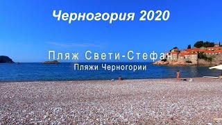 Пляж Свети Стефан Черногория 2020