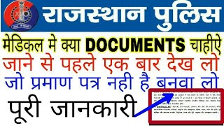 Rajasthan police medical document verification | Rajasthan police medical document | Rajasthan polic