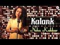 Neha Kakkar - Kalank Title Track Cover Song Sing by Sonu Kakkar | Female Version | Arijit Singh |