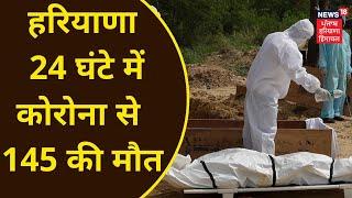Haryana Corona Case Today :  हरियाणा में 24 घंटे में कोरोना से 145 लोगों की मौत | News18Punjab