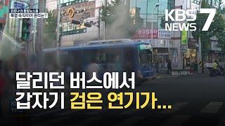 달리던 시내버스 타이어 '펑'…폭염 속 타이어 관리는? / KBS 2021.07.28.