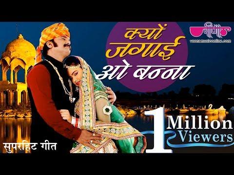 New Rajasthani Song 2017 | Kyu Jagai O Banna | Full HD Video | Rajasthani Folk Song