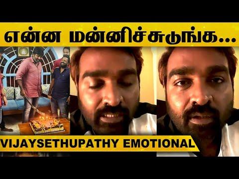 பட்டா கத்தி விவகாரம் - மன்னிப்பு கேட்ட விஜய்சேதுபதி | Vijay sethupathi | Master | HD