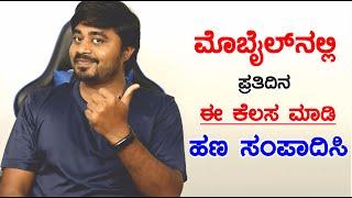 ಮನೇಲಿ ಇದ್ದರು ದುಡ್ಡು ಮಾಡೋದು ಹೇಗೆ..? How to earn money from Smartphone - Kannada | Needs Of Public