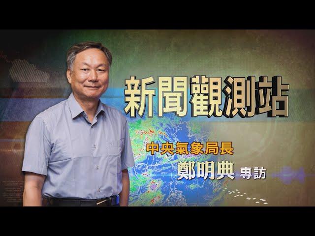 【新聞觀測站】官員也能是網紅 氣象局長鄭明典專訪 2021.3.6