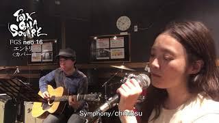 chinatsu:cover《Symphony》
