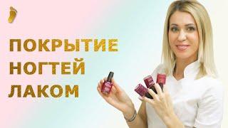 Какой лак выбрать для ногтей Как покрывать ногти лаком на ногах Обучение Педикюру