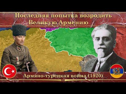 Армяно-турецкая война. Последняя попытка возродить Великую Армению