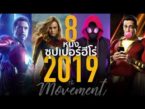 8หนังซุปเปอร์ฮีโร่น่าดู ปี2019 l The Movement l ton
