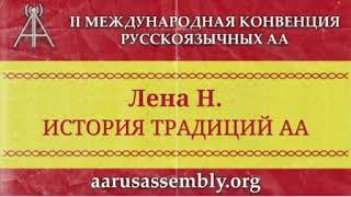 История Традиций АА Лена Н Спикерское на 2 й Международной Конвенции русскоязычных АА