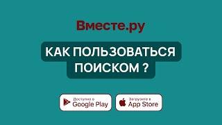 Как пользоваться поиском на Вместе.ру?