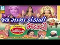 Download Jai Samakatha Ni Meldi Film || Meldi Maa Na Parcha || New Gujarati Full HD Meldi Maa Movies MP3 song and Music Video