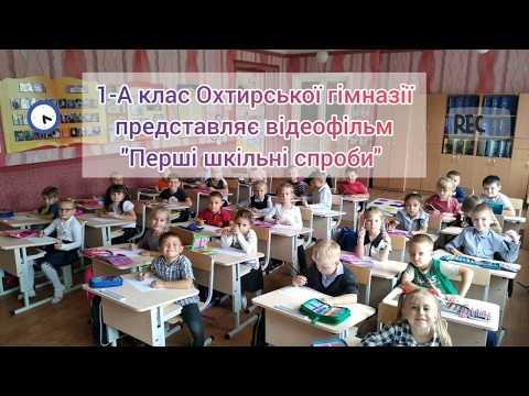 """1-А клас Охтирської гімназії представляє відеофільм """"Перші шкільні спроби"""""""