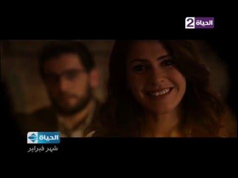 مسلسلات قناة الحياة رمضان