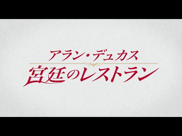 映画『アラン・デュカス 宮廷のレストラン』予告編