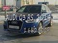 Осмотр перед покупкой Audi Q3 RS. (перезалив)