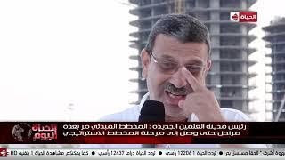 """الحياة اليوم -""""الحياة اليوم""""في تغطية خاصة من داخل مدينة العلمين الجديدة .. إنجاز عالمي بسواعد مصرية"""