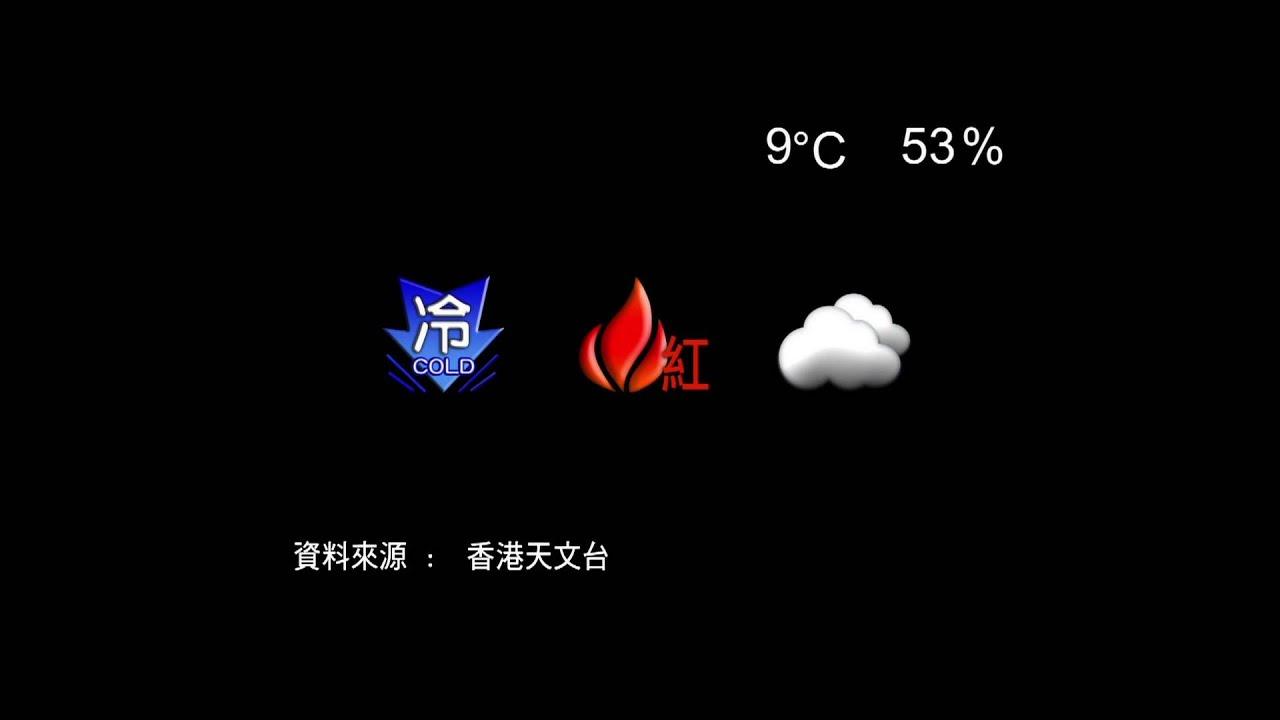邦民天氣報告(26/1/2016 07:55) - 今日天氣*~*寒冷~~~9°C [HD] - YouTube