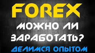Можно ли заработать на форекс? (Forex)