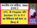 01:Chapter & Section, Indian Penal Code(I.P.C.)का रिविजन करें मात्र 16 मिनट में, for Judiciary exam