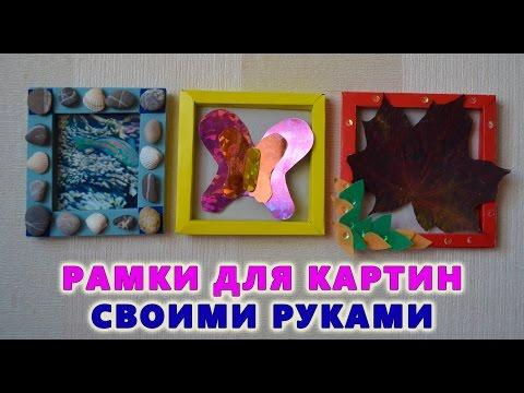 Детские поделки из бумаги своими руками - Рамки для картин и фотографий. frames handmade