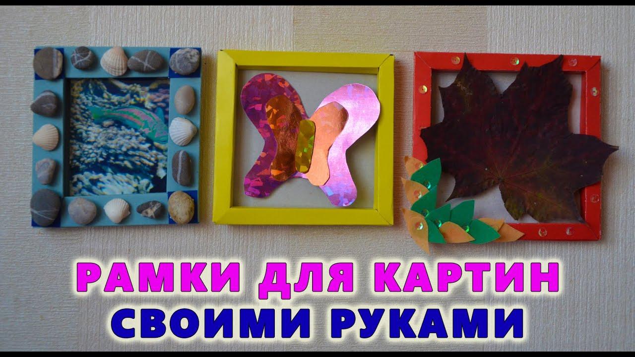 Рамка для фотографий Фоторамки детские своими руками из картона