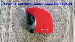 Електрична точилка для олівців Ringsun