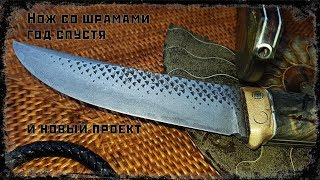 Нож со шрамами год спустя и новый проект
