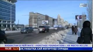 Казахстан посів 69-е місце в Індексі економічної свободи