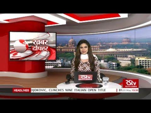 Hindi News Bulletin | हिंदी समाचार बुलेटिन – May 20, 2019 (1:30 pm)