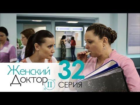 Женский доктор - 2. Сериал. Серия 7.  Dr. Baby Dust 2. Episode 7.