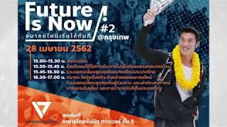 Live : ธนาธร จึงรุ่งเรืองกิจ หัวหน้าพรรคอนาคตใหม่ เปิดบรรยายสาธารณะ FutureIsNow ครั้งที่ 2 กรุงเทพฯ