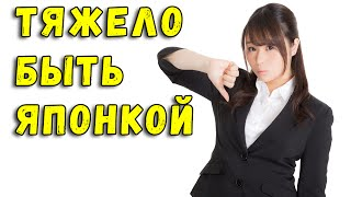Каково быть японкой. Дискриминация женщин в Японии