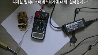 디지털  멀티테스터기 사용하기 ,단선,누전 전자제품 수리