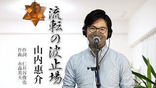 今回は山内惠介さんの「流転の波止場」に挑戦してみました。 そういえば...