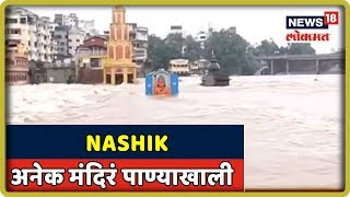 Nashik Monsoon : गोदावरीला पूर, अनेक मंदिरं पाण्याखाली | 31 July 2019