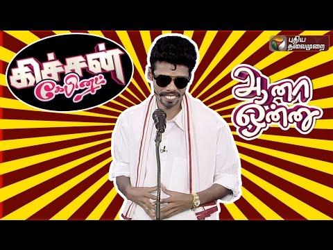 puthiya thalaimurai tv live news youtube tamil today