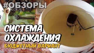 Самогонный аппарат без проточной воды (аппарат Машковского)(, 2015-07-27T22:24:01.000Z)