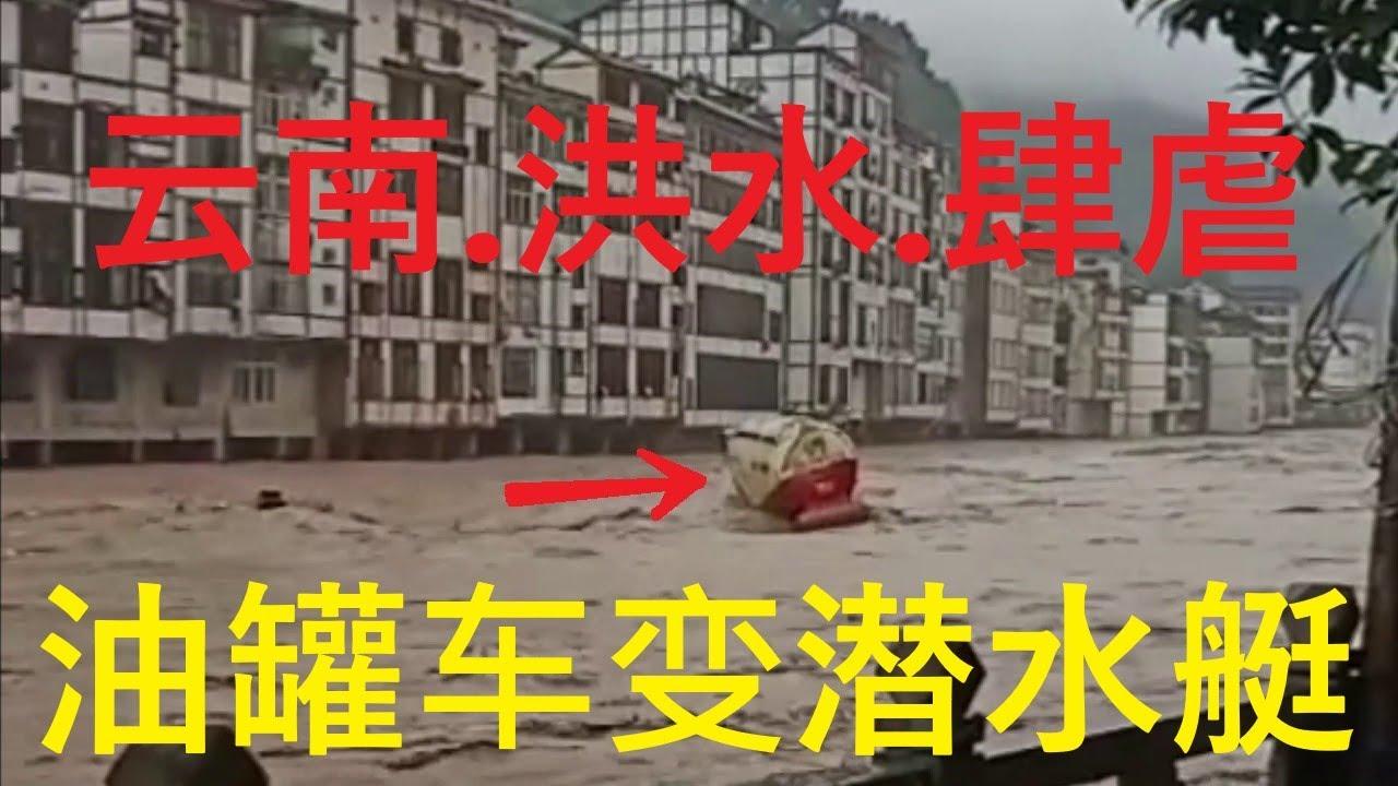 云南洪水-继四川洪水, 湖北宜昌2c洪水发威2c,突發⛈️雲南昭通彝良縣牛街鎮🔴洪水直播🔴|洪峰直擊現場|村民晚上不睡覺2020年6月30日Live flooding of Yunnan, China
