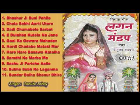 Lagan mandap | super hit vivah geet junkbox | renuka sahay youtube.