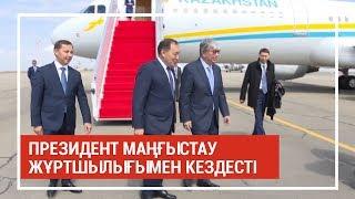 Президент Маңғыстау жұртшылығымен кездесті