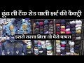 Wholesale Shirts Market,Shirts Wholesale Delhi,Shirts Manufacturers,Shirts Factory,Cheap Price,Shirt
