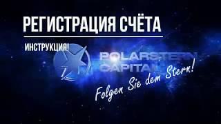 Регистрация Счёта в компании Polarstern Capital