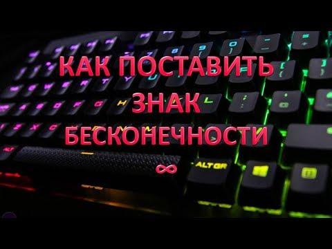 Как поставить знак бесконечности на компьютере(ноутбуке).