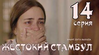 Жестокий Стамбул 14 серия русская озвучка // Турецкий сериал анонс и дата выхода серии